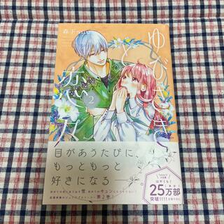 コウダンシャ(講談社)のゆびさきと恋々2(少女漫画)
