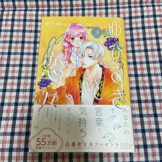 コウダンシャ(講談社)のゆびさきと恋々3(少女漫画)