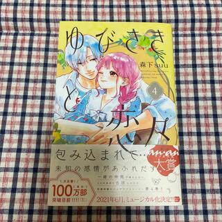 コウダンシャ(講談社)のゆびさきと恋々4(少女漫画)