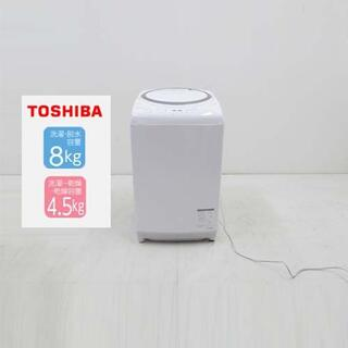 東芝 - 東芝 2019年製 保証付 AW-8V7 洗濯乾燥機 8キロ 乾燥4.5キロ