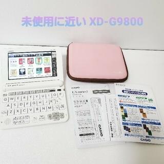 カシオ(CASIO)の未使用に近い CASIO XD-G9800 中国語付き!電子辞書(電子ブックリーダー)