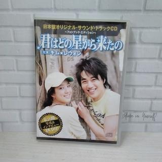 韓国ドラマ サウンド・トラックCD 君はどの星から来たの(テレビドラマサントラ)