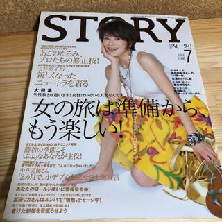 コウブンシャ(光文社)のSTORY ストーリー 2006年7月号 黒田知永子(ファッション)