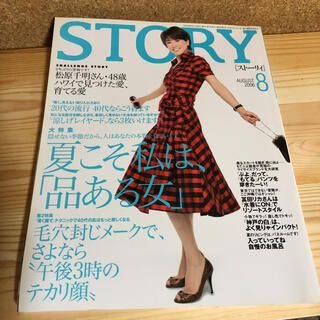 コウブンシャ(光文社)のSTORY ストーリー 2006年8月号  黒田知永子 表紙    (ファッション)