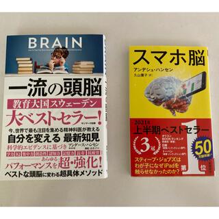 サンマークシュッパン(サンマーク出版)の一流の頭脳 スマホ脳 2冊(ビジネス/経済)