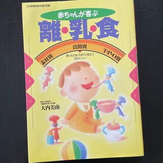 赤ちゃんが喜ぶ離乳食 素材別・段階別・T・P・O別 改訂版(住まい/暮らし/子育て)