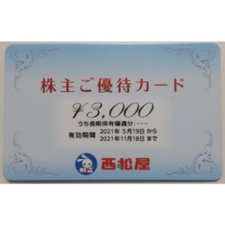 ニシマツヤ(西松屋)の西松屋 株主優待 3000円分 2021年11月期限(ショッピング)