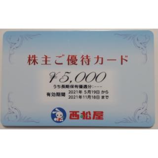 ニシマツヤ(西松屋)の西松屋 株主優待 5000円分 2021年11月期限(ショッピング)