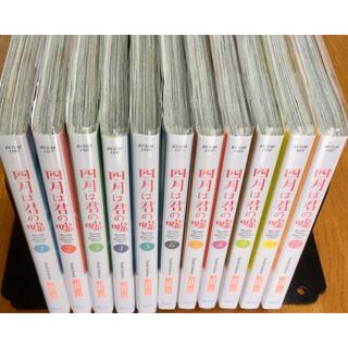 四月は君の嘘 1〜11 全巻セット 完結 ⭐️保護カバー付き(少年漫画)