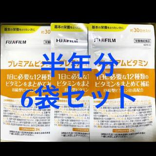 富士フイルム - 富士フイルム プレミアムビタミン マルチビタミン 30日×6袋  半年分セット