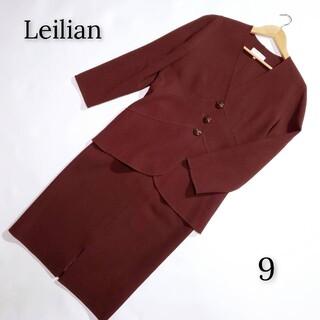 leilian - 【美品♪】レリアン  スカートスーツ セットアップ 入学式 ボルドー ブラウン