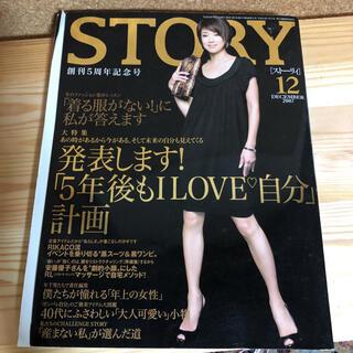 コウブンシャ(光文社)のSTORY ストーリー 2006年12月号  創刊5周年記念号 黒田知永子表紙 (ファッション)