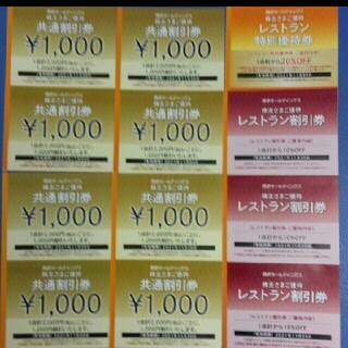 8枚🔷1000円共通割引券オマケつき🔷西武ホールディングス株主優待券