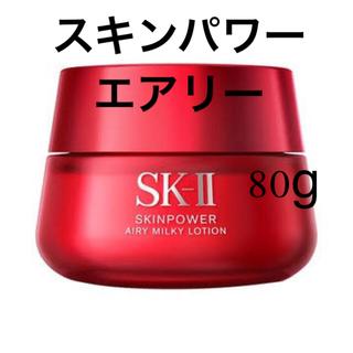 エスケーツー(SK-II)のSK-II SK2 スキンパワー エアリー 80g(乳液/ミルク)