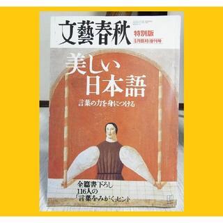 文芸春秋 2002年 平成14年9月号 美しい日本語 言葉の力を身につける(文芸)