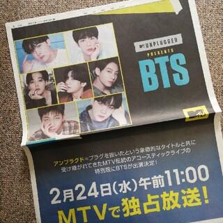 BTS 全面広告(印刷物)