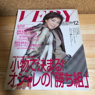 コウブンシャ(光文社)のVERY  ヴェリィ  2001年12月号  三浦りさ子 表紙  黒田知永子掲載(ファッション)
