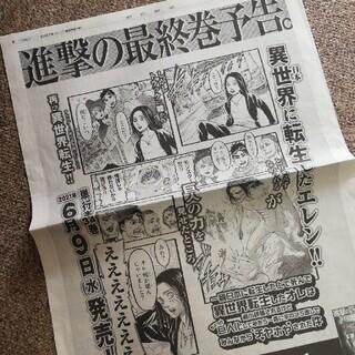 進撃の巨人 最終巻 広告(印刷物)