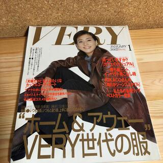 コウブンシャ(光文社)のVERY  2002年1月号  三浦りさ子 表紙  黒田知永子掲載   (ファッション)
