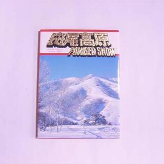 ポストカード 斑尾高原 12枚(印刷物)