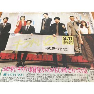 W キワドい2人 制作発表  山田涼介 田中圭 ジェシー 新聞切り抜き3種類(印刷物)