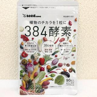 384酵素 サプリメント約3ヵ月分 野草 果実 海藻 キノコ 豆類を使用 (野菜)
