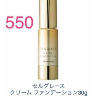 ナリス化粧品 - 新品ナリス セルグレース クリーム ファンデーション 550
