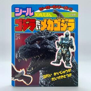ゴジラ VS メカゴジラ シール絵本 90年代 当時物 レトロ ビンテージ 希少(印刷物)