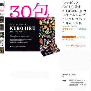 FABIUS - ファビウスクロジル kurojiru 黒汁 正規品 チャコールクレンズ30包新品