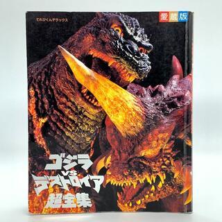 『ゴジラ vs デストロイア 超全集』絵本 90年代 当時物 レトロ ビンテージ(印刷物)