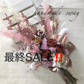 ♡No.549 はな様専用pink*white スワッグブーケ♡(ドライフラワー)