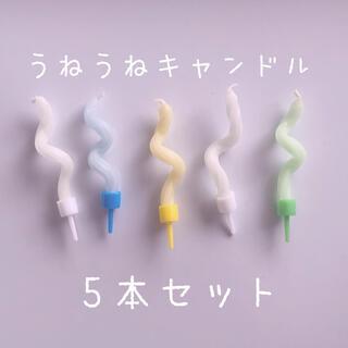 (no.219)うねうねキャンドル クリアカラースパイラル5本セット(アロマ/キャンドル)