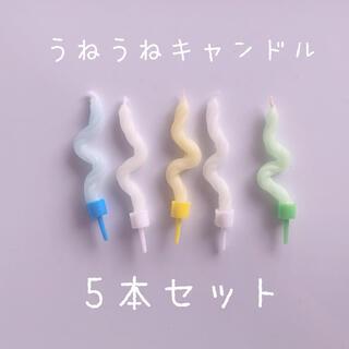 (no.220)うねうねキャンドル クリアカラースパイラル5本セット(アロマ/キャンドル)
