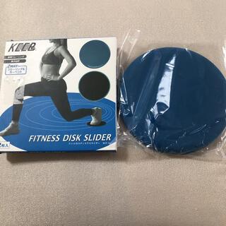 フィットネスディスクスライダー2枚入り(トレーニング用品)