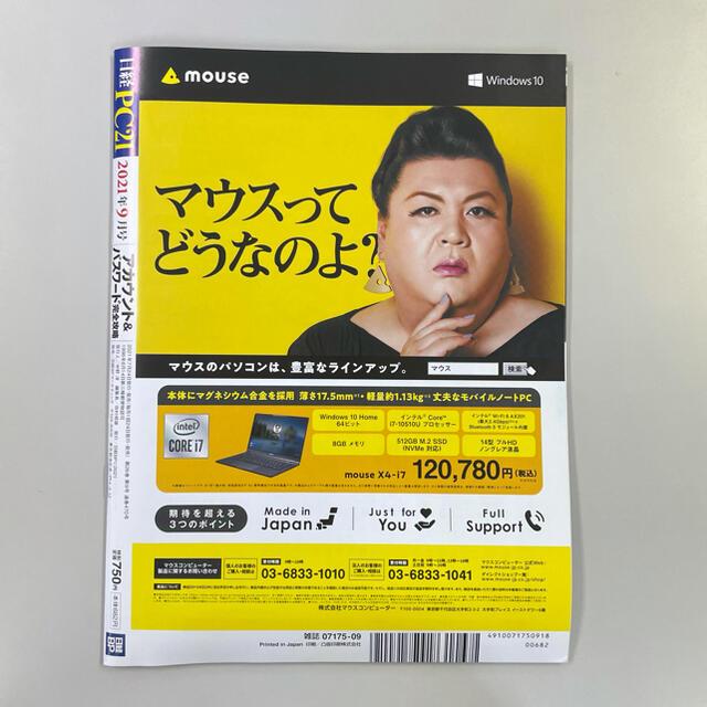 日経BP(ニッケイビーピー)の日経PC21 2021年 9月号 エンタメ/ホビーの雑誌(専門誌)の商品写真