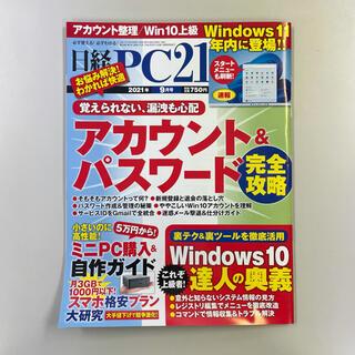 日経BP - 日経PC21 2021年 9月号