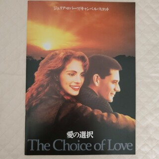 愛の選択 映画パンフレット(印刷物)