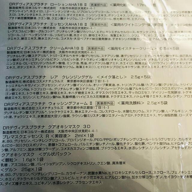 ドクターデヴィアス(ドクターデヴィアス)のドクターデヴィアス プラチナ サンプル コスメ/美容のキット/セット(サンプル/トライアルキット)の商品写真