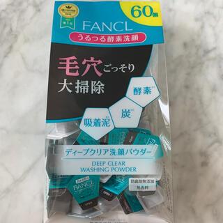 FANCL - 新品未使用 ファンケル ディープクリア 酵素洗顔 パウダー 60個入り