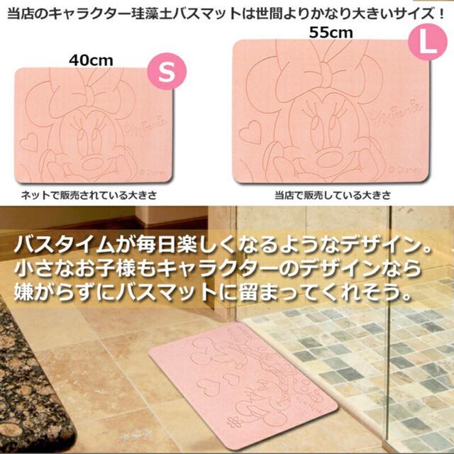 チップ&デール(チップアンドデール)の新品 ディズニー 珪藻土 バスマット L チップとデール インテリア/住まい/日用品のラグ/カーペット/マット(バスマット)の商品写真