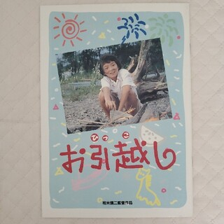 お引越し 映画パンフレット 田畑智子/相米慎二監督(印刷物)