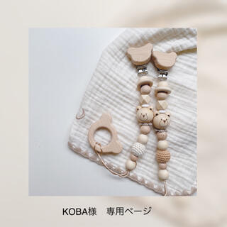 KOBA様 専用ページ(外出用品)