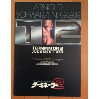 ターミネーター2  映画パンフレット(印刷物)