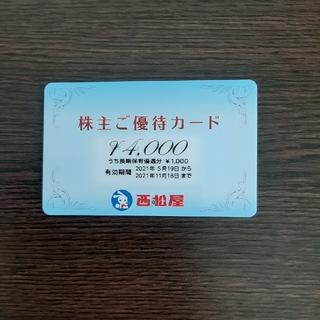 ニシマツヤ(西松屋)の西松屋 株主優待カード(その他)