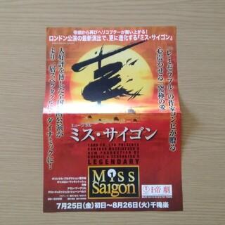 ミスサイゴン 2014年帝劇公演 フライヤー ミュージカル(印刷物)