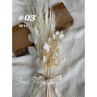 #03 WH01 スワッグ ドライフラワー 韓国  インテリアフラワー(ドライフラワー)