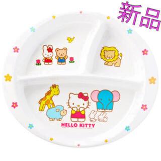 ハローキティ(ハローキティ)の【新品未使用】スケーター キティちゃん with animal♡ お子様プレート(プレート/茶碗)
