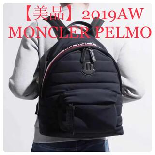 MONCLER - 【美品】2019AW MONCLER PELMO リュック バックパック