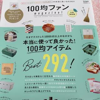 100均ファンmagazine! 令和最新版(住まい/暮らし/子育て)