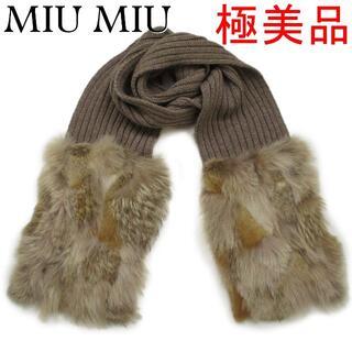 ミュウミュウ(miumiu)のミュウミュウ 極美品 140cm 秋冬 ファー  ポケット付き ロング マフラー(マフラー/ショール)